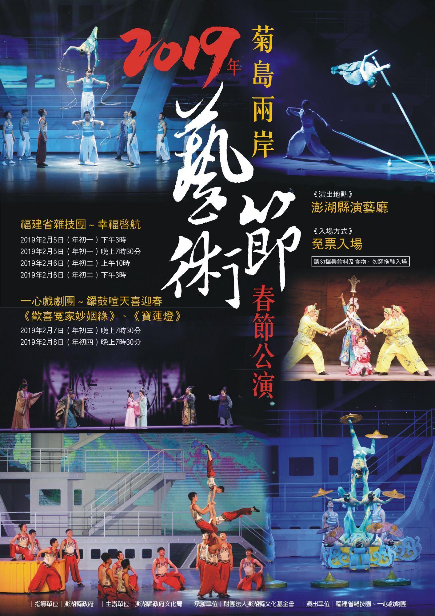春節公演2019EDM