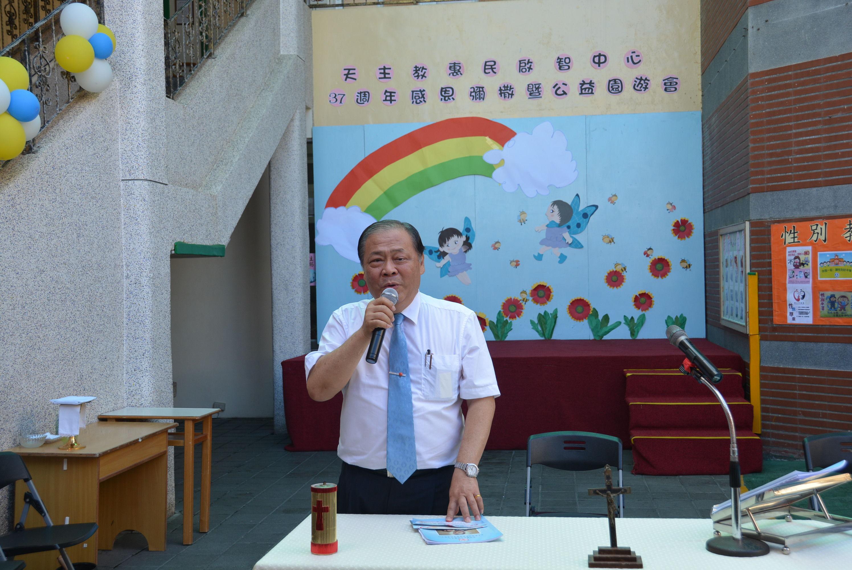 縣長陳光復出席惠民啟智中心37週年慶感恩彌撒