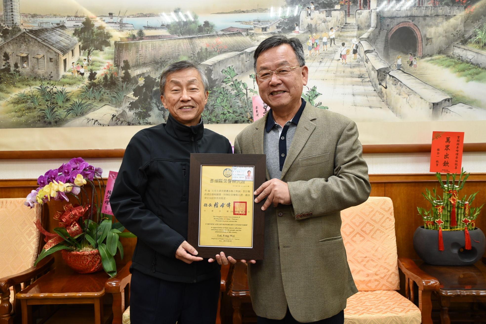 賴峰偉頒發榮譽縣民證