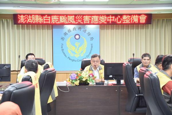 賴峰偉主持颱風災防整備會議
