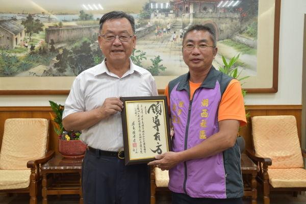 賴縣長表揚湖西鄉湖西社區發展協會