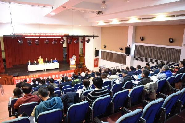 第十屆東亞地區校長學學術研討會在特綜館舉行