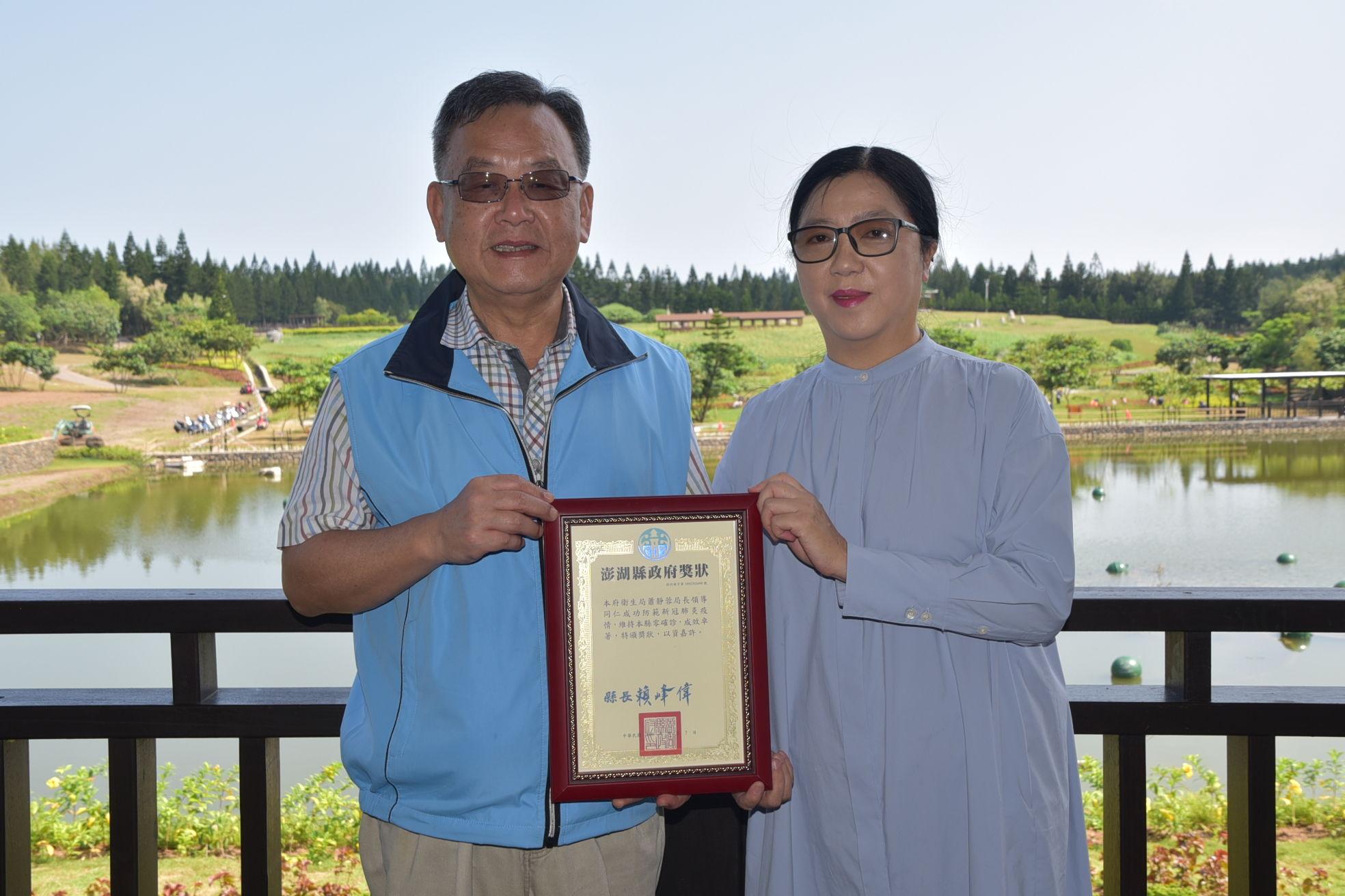 賴縣長表揚衛生局長蕭靜蓉領導衛生局人員成功防疫,維持澎湖零確診