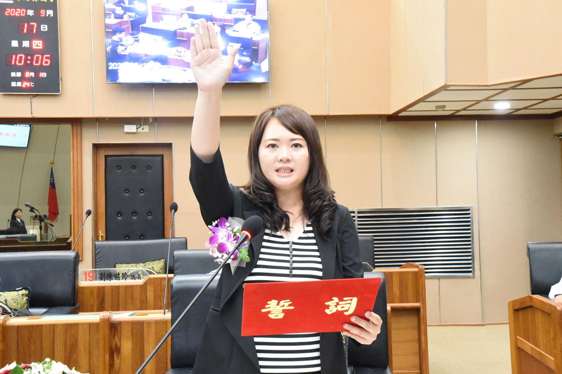 宋昀芝宣誓就職