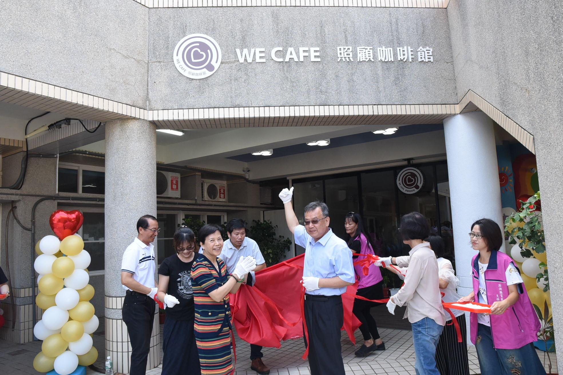 WE CAFE照顧咖啡館揭牌