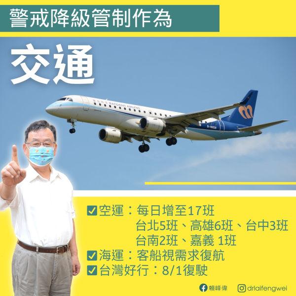 空運每日至少17班