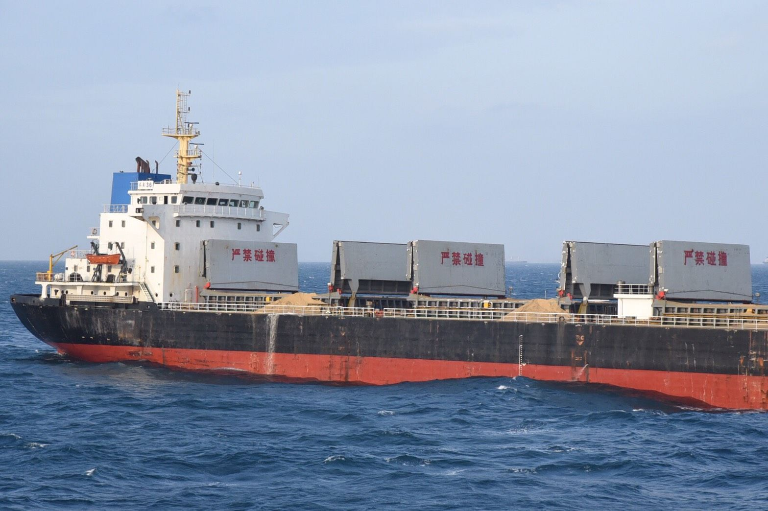"""Chang Xin 36"" sand transport vessel from Mainland China"