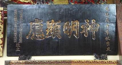 「神明顯應」匾,是臺灣知府程起鶚、臺灣城守營參將胡德興於海難後答謝神恩之匾,您知道這是那座廟宇的文物嗎?