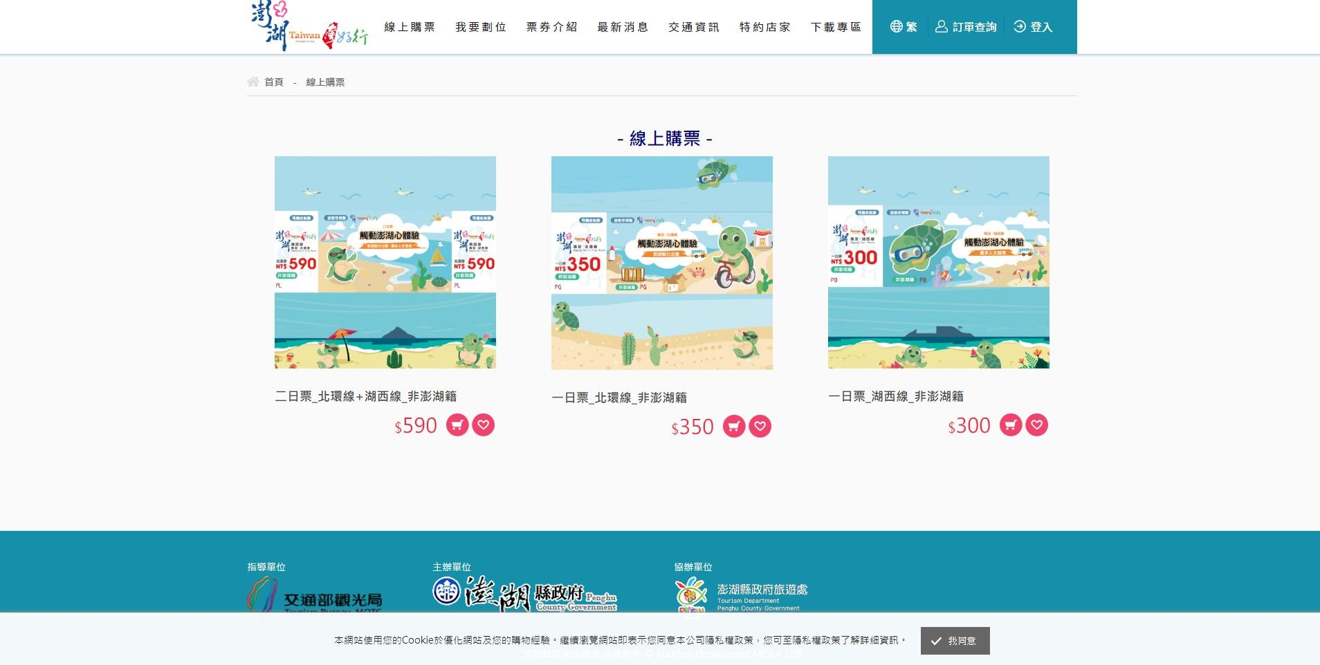 澎湖台灣好行新網站2