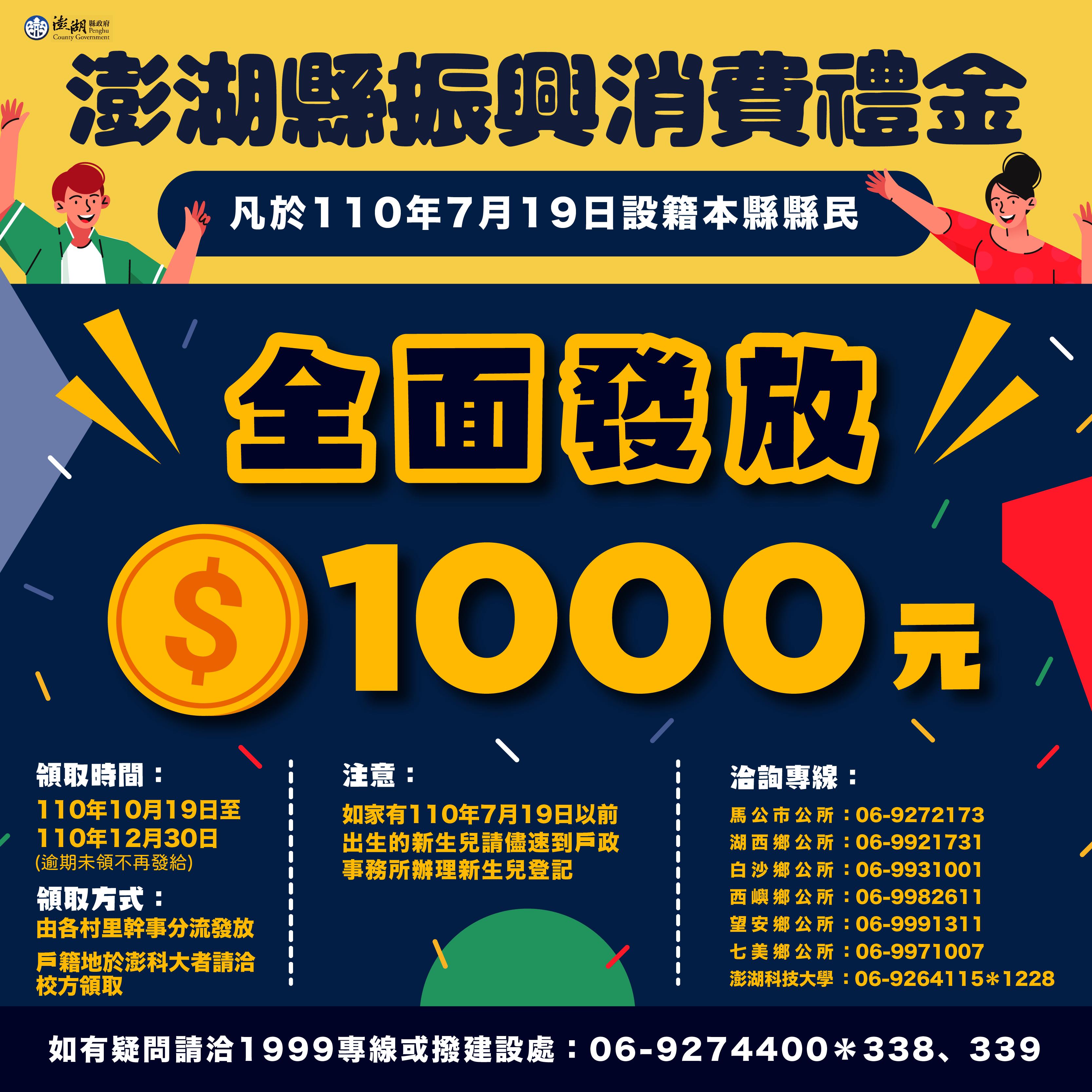 澎湖縣振興經濟消費禮金