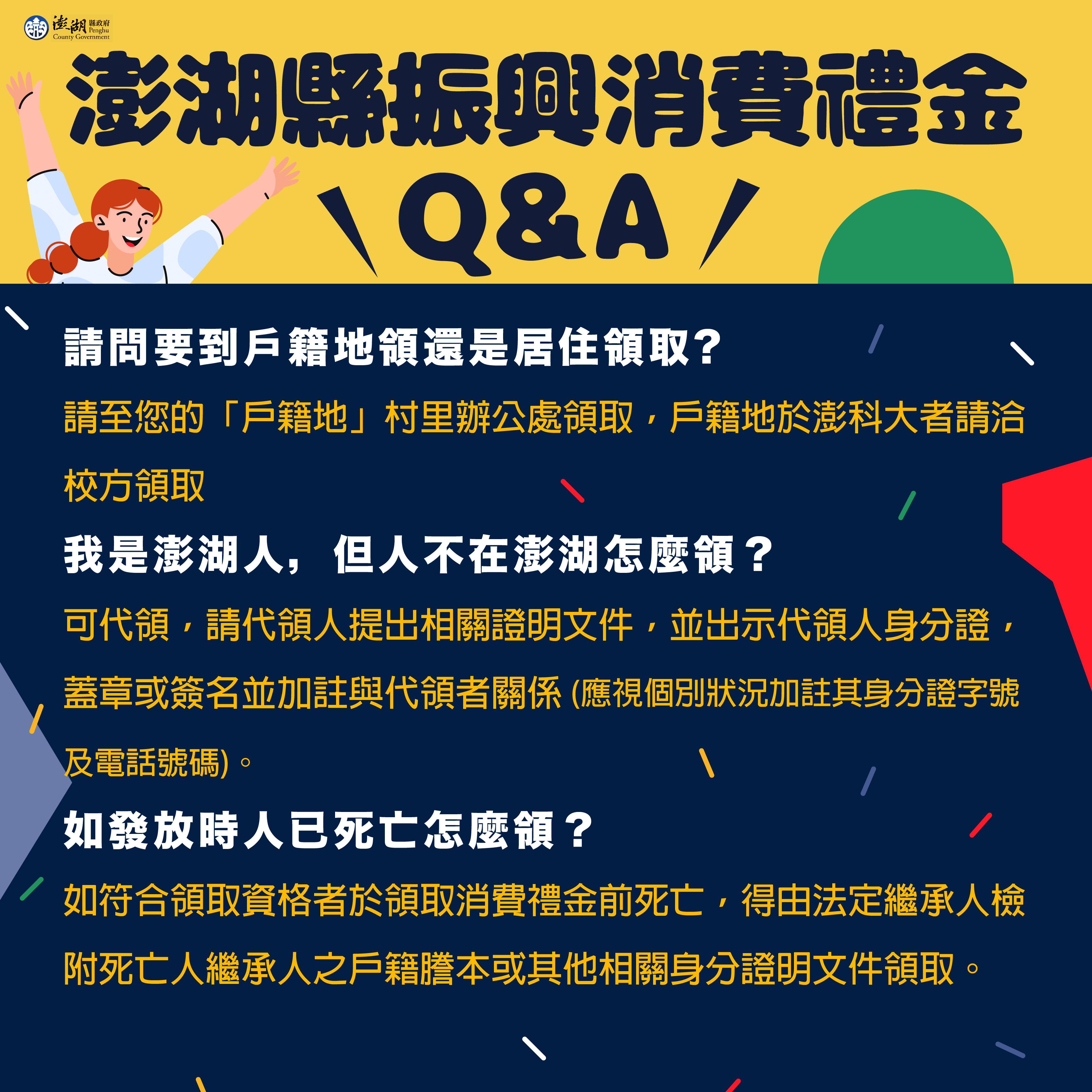 澎湖縣振興經濟消費禮金Q&A-1