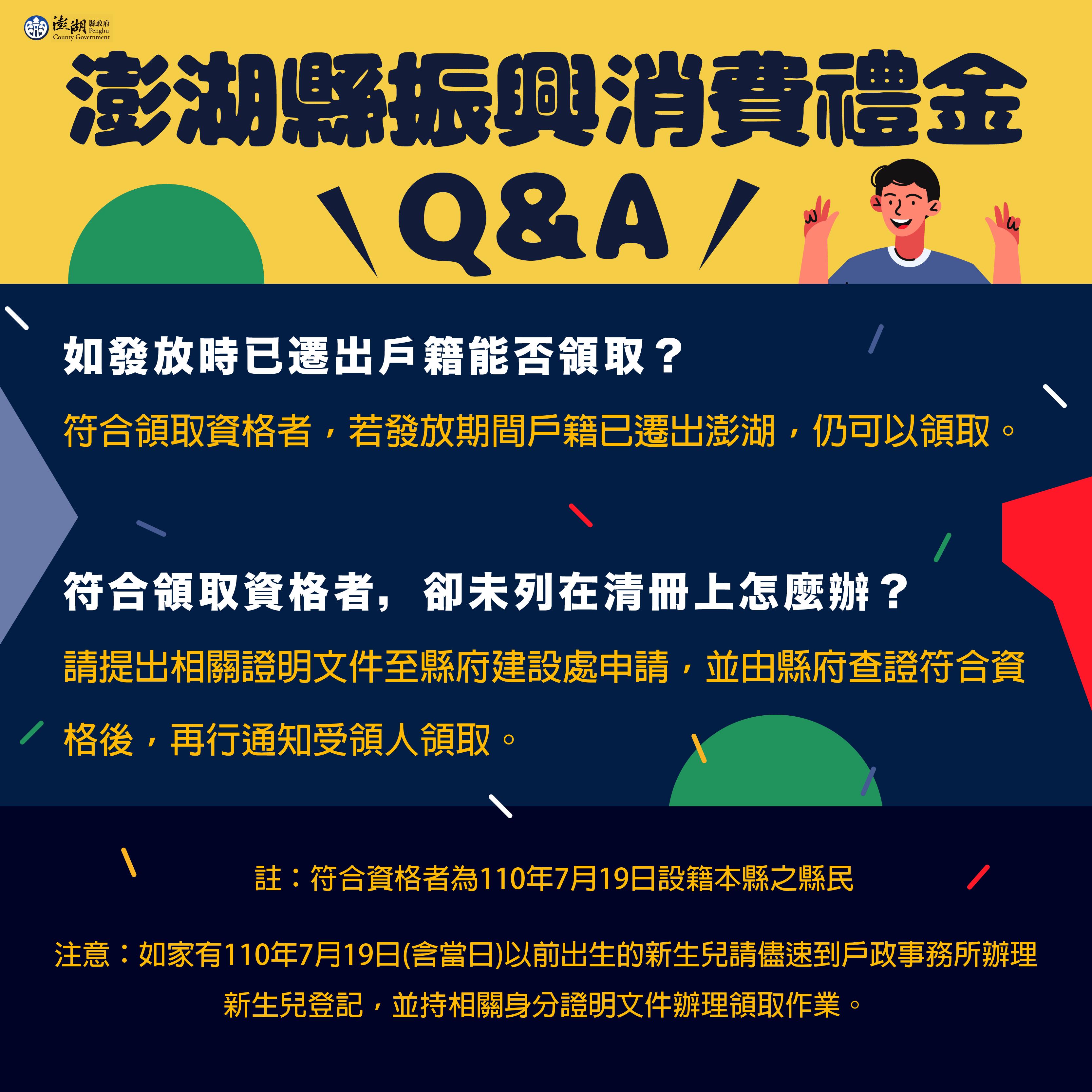澎湖縣振興經濟消費禮金Q&A-2