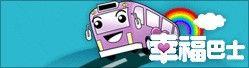 幸福巴士GO(另開視窗)
