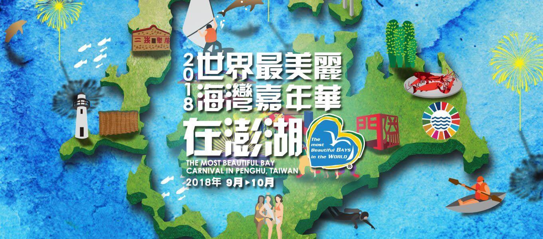 2018世界最美麗海灣嘉年華在澎湖(另開視窗)