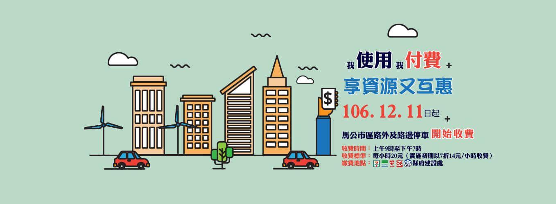 馬公市路外及路邊停車收費 12月11日起正式啟動(另開視窗)