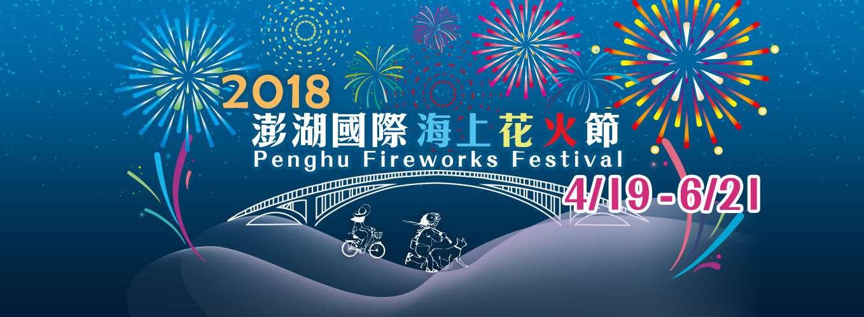 2018澎湖國際海上花火節4/19-6/21(另開視窗)