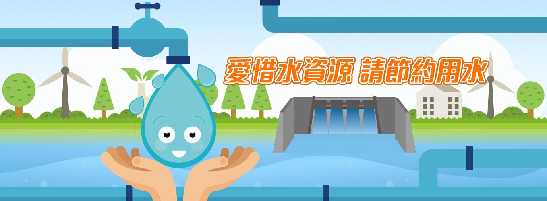 愛惜水資源-請節約用水(另開視窗)
