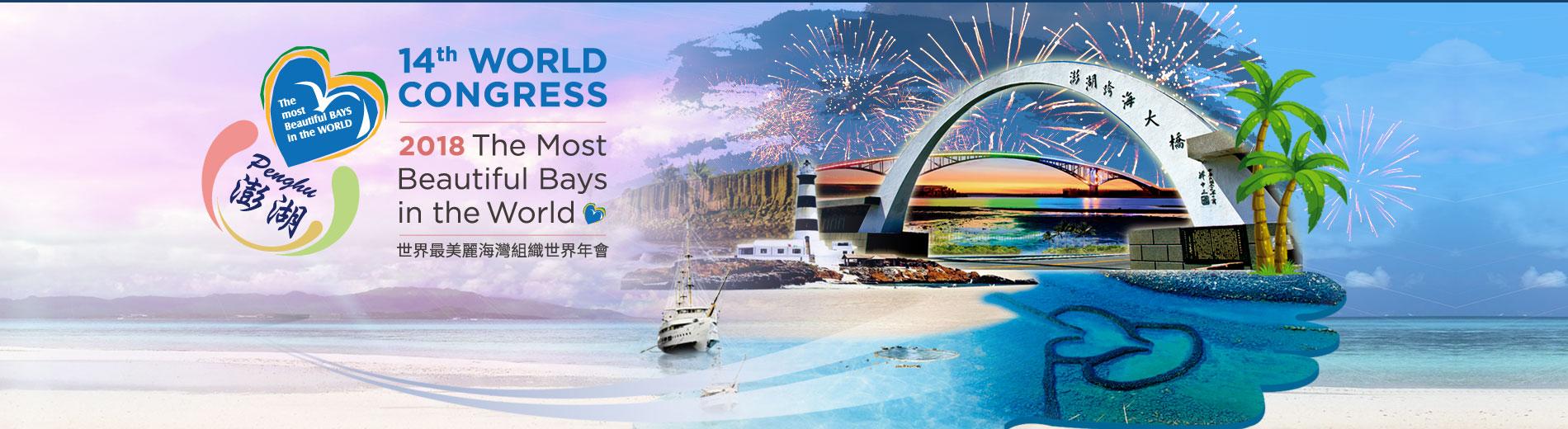 世界最美麗海灣組織世界年會(另開視窗)