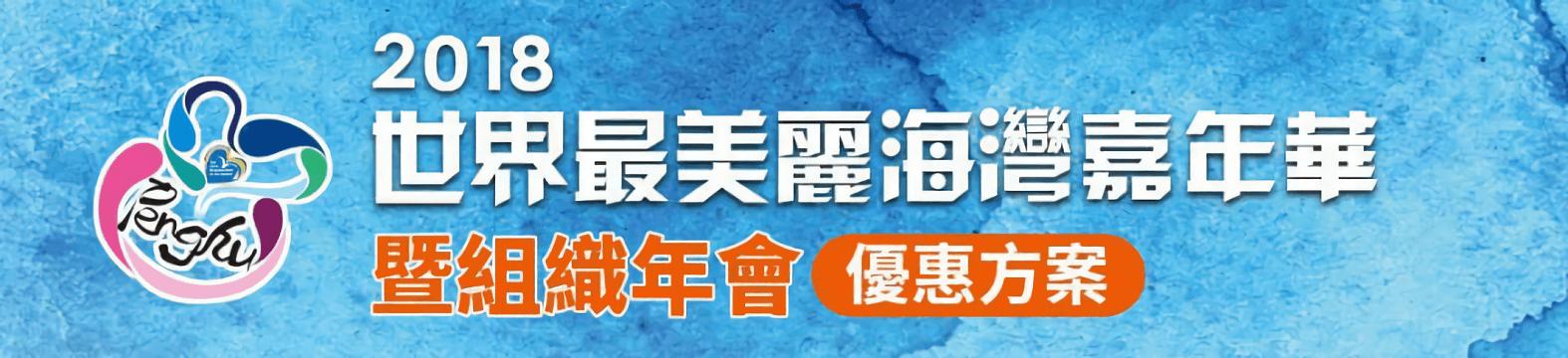 2018世界最美麗海灣嘉年華暨組織年會優惠方案(另開視窗)