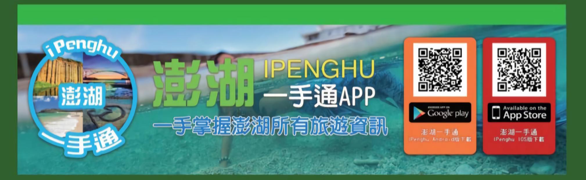 澎湖一手通(iPENGHU)(另開視窗)