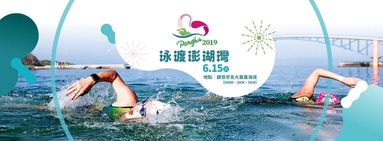 2019泳渡澎湖灣(另開視窗)