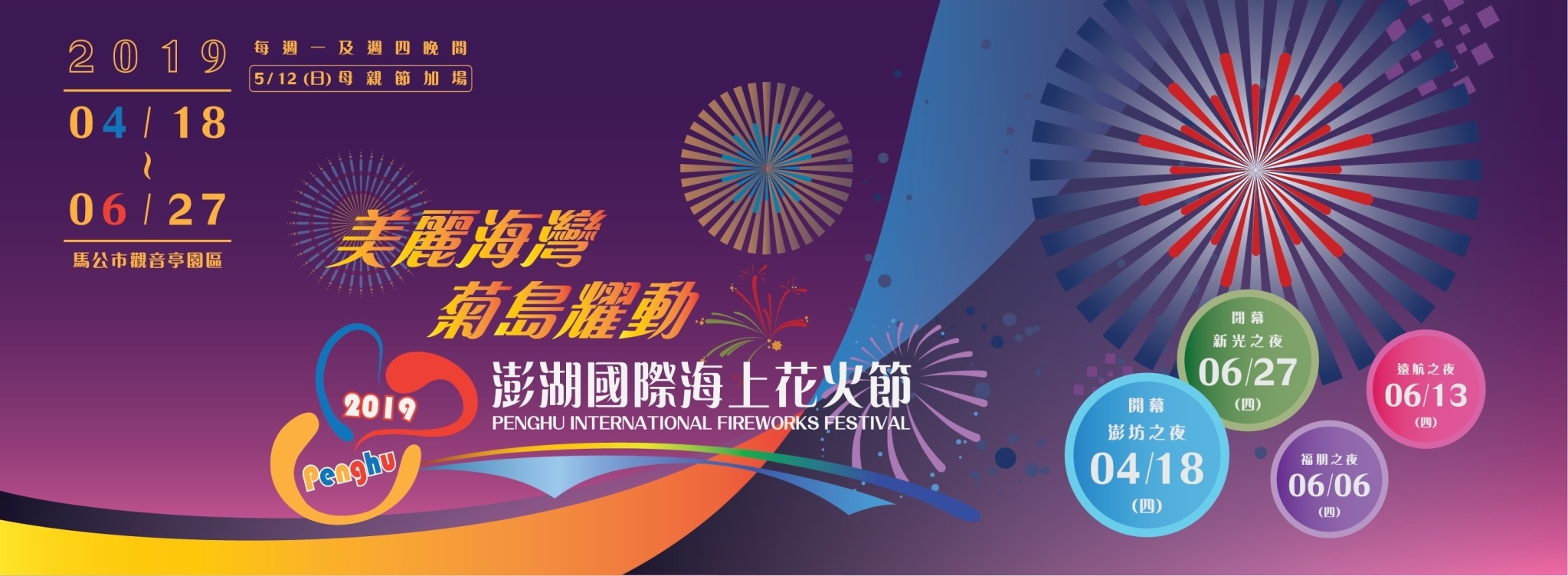 2019澎湖國際海上花火節(另開視窗)