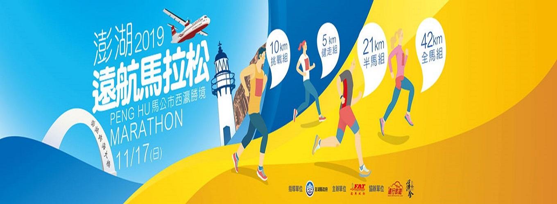 2019澎湖遠航馬拉松(另開視窗)