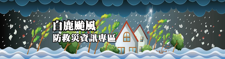 丹娜絲颱風防救災資訊專區(另開視窗)
