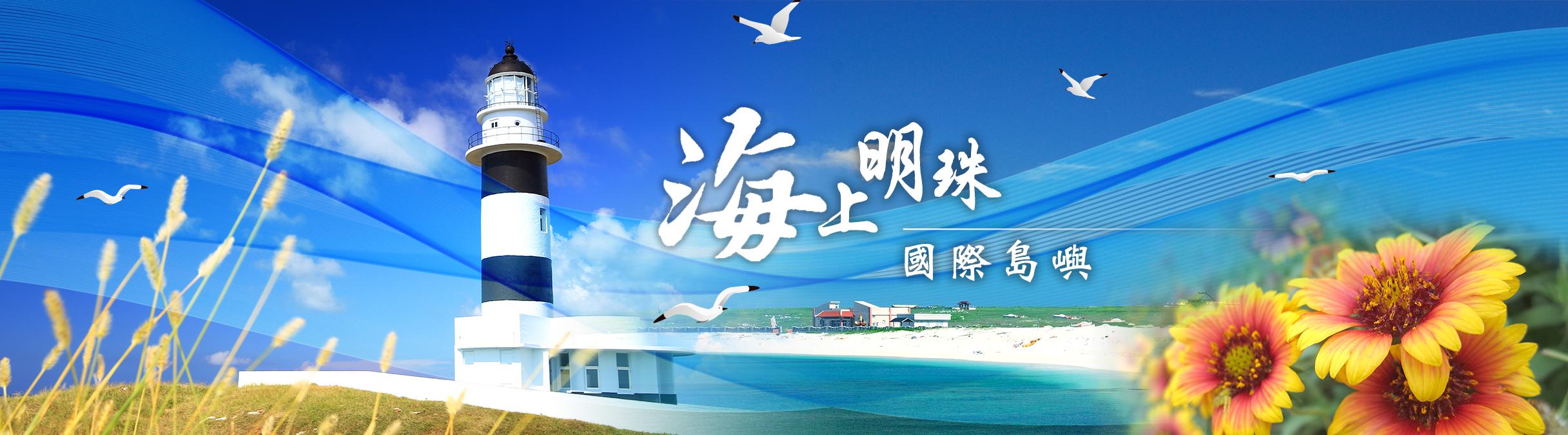 海上明珠 國際島嶼(另開視窗)