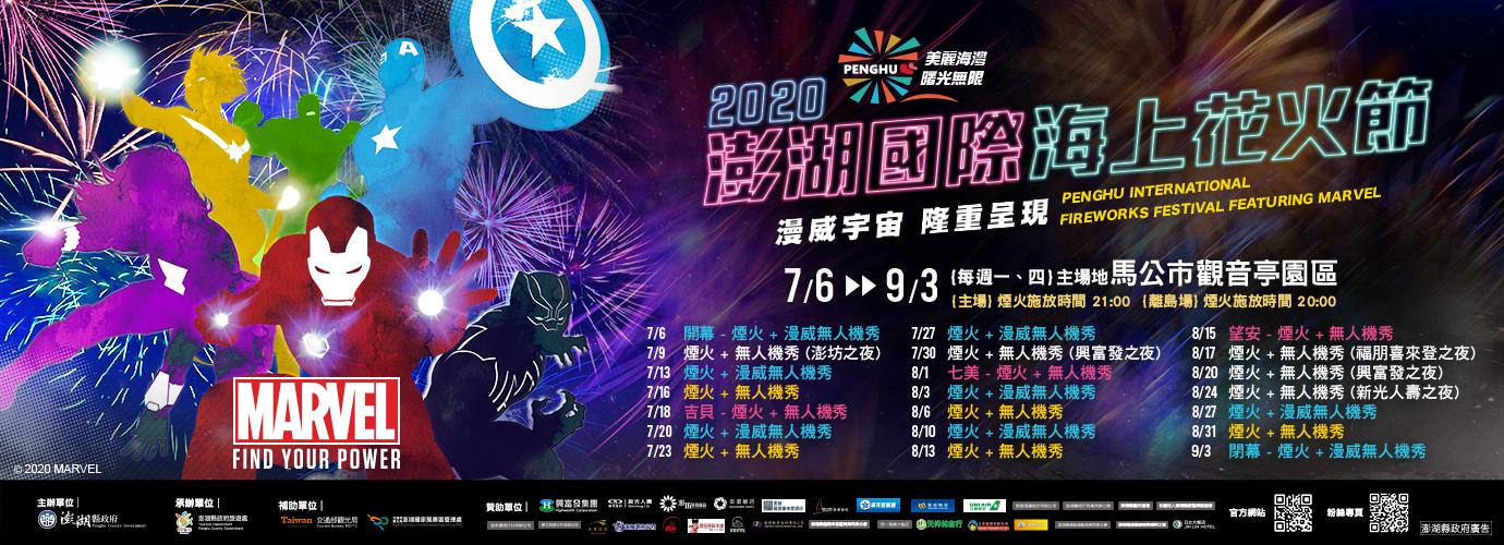 2020澎湖國際海上花火節(另開視窗)