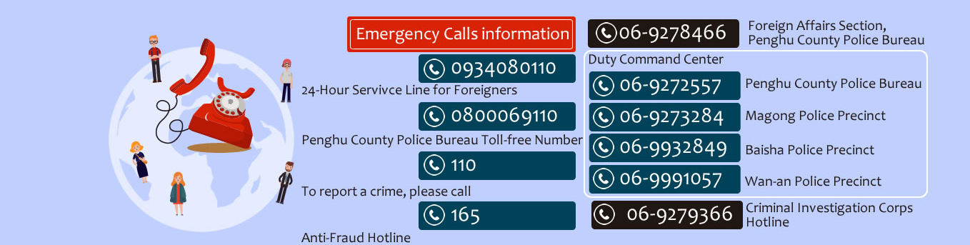 Emergency Calls information(另開視窗)