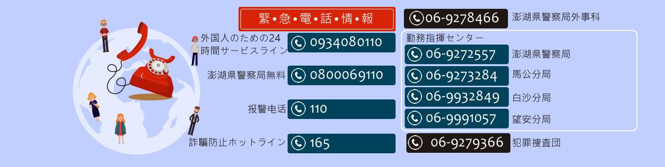 緊急電話(�t�}��