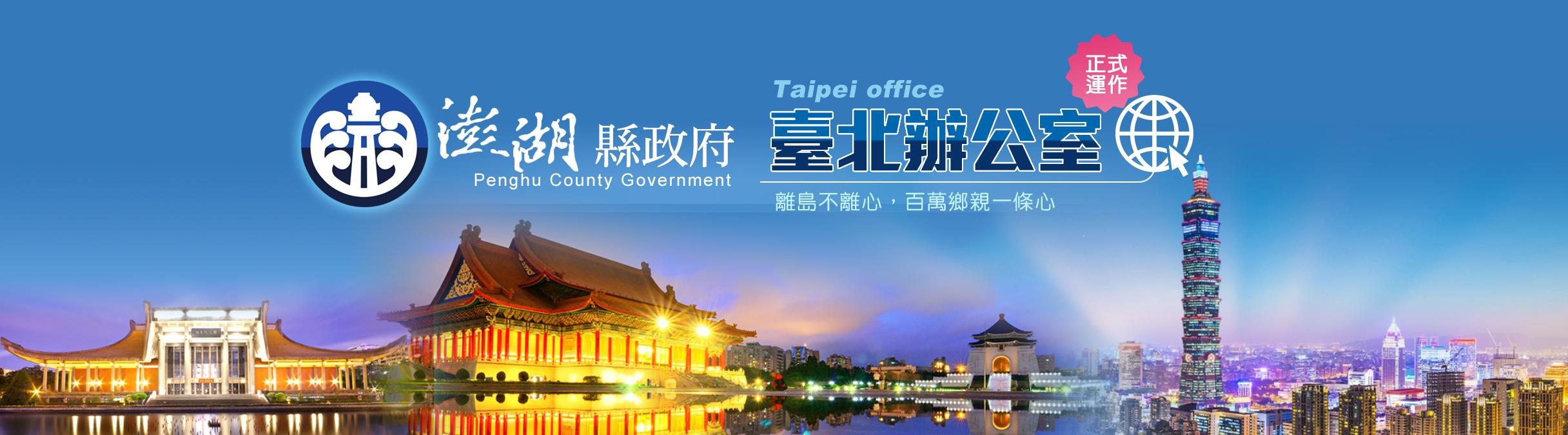 臺北辦公室 Taipei office(另開視窗)