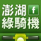 澎湖綠騎機