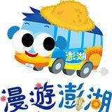 漫遊澎湖-公車趴趴GO