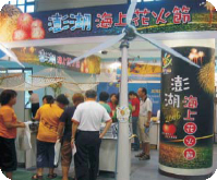 Participated Kaohsiung International Tourism Exhibition in 2006