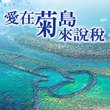 澎湖縣政府稅務局